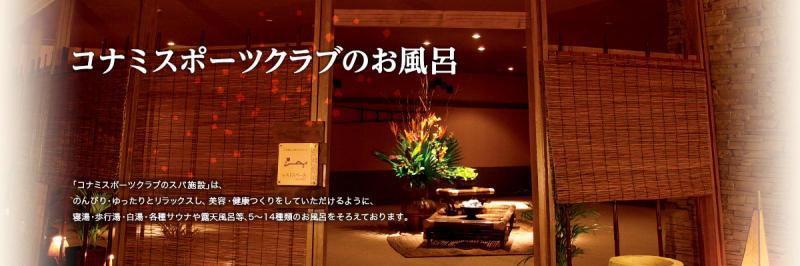 スポーツ クラブ 青葉台 コナミ 目黒