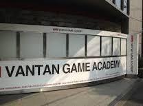 ゲーム アカデミー バンタン